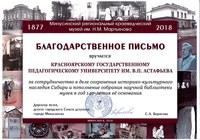БП_Минусинский краеведческий музей