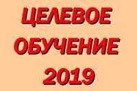 КГПУ им. В.П. Астафьева объявляет порядок и сроки заказа приёма граждан на целевое обучение