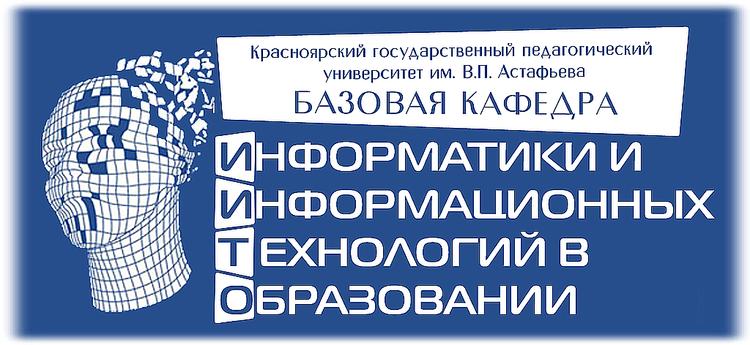 информатика_логотип