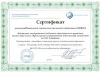 Сертификат НОКВО 2018