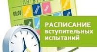 Об утверждении расписания вступительных испытаний, проводимых КГПУ им. В.П. Астафьева в период вступительной кампании 2019г.