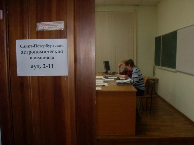 Санкт-Петербургская астрономическая олимпиада