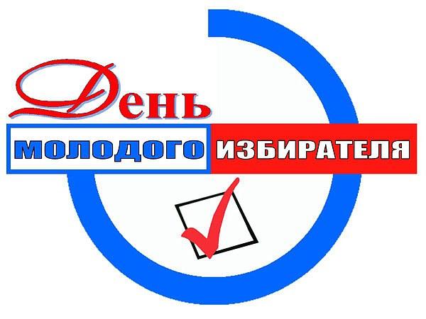 den_molodogo_izbiratelya