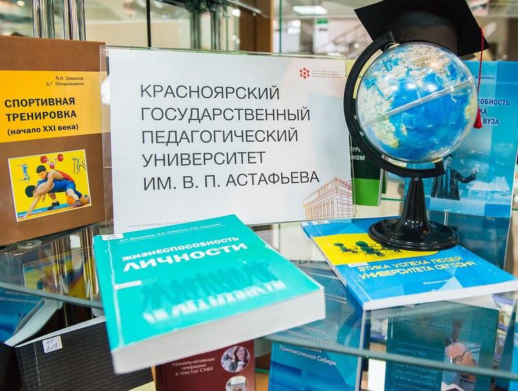 «Университеты Енисейской Сибири»