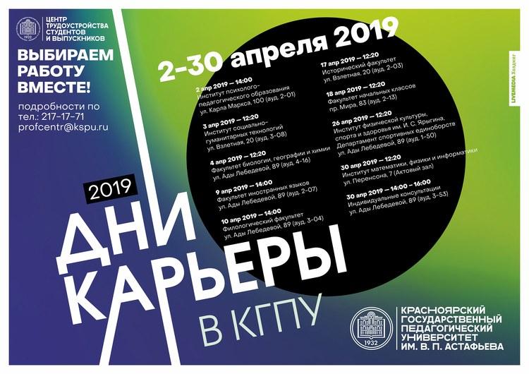 dni_karyery_RGB_banner