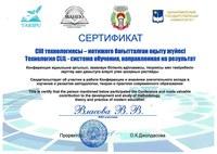 Сертификат Власова В.В