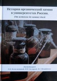 История кафедры химии КГПУ им. В.П. Астафьева