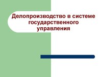 делопроизводство ГМУ