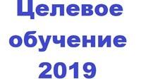 Вниманию заказчиков приёма на целевое обучение в КГПУ им. В.П. Астафьева на 2019-2020 учебный год