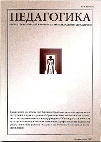 Статья ректора КГПУ им. В.П. Астафьева в журнале «Педагогика»