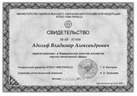 Свидетельство № 08-07446 Адольф В.А. Москва, 2019 г.