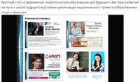 Доцент КГПУ им. В.П. Астафьева приняла участие в круглом столе