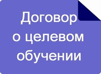 Заказчикам приема на целевое обучение в КГПУ им. В.П. Астафьева на 2019–2020 учебный год
