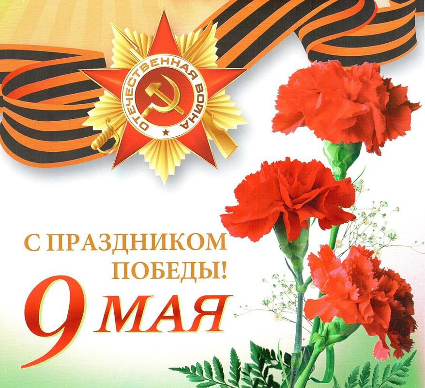 Картинки по запросу с праздником победы