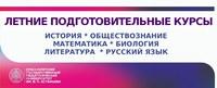 Объявление Лето 2019