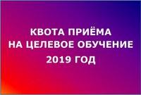 Вниманию заказчиков приёма на целевое обучение в КГПУ им. В.П. Астафьева на 2019-2020 уч. год