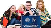 Стипендия Правительтсва РФ и стипендия Президента РФ