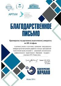 Благодарственное письмо от ректора Московского педагогического государственного университета А.В. Лубкова