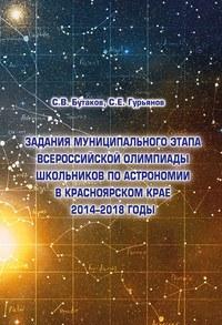 Задание муниципального этапа Всероссийской олимпиады школьников по астрономии в Красноярском крае в период с 2014 по 2018 годы