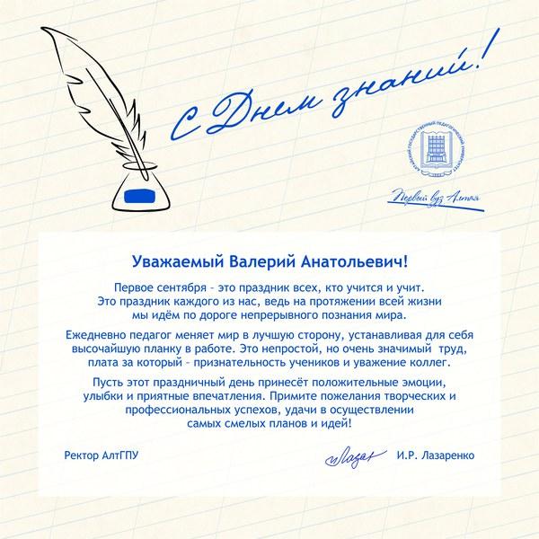И.Р. Лазаренко