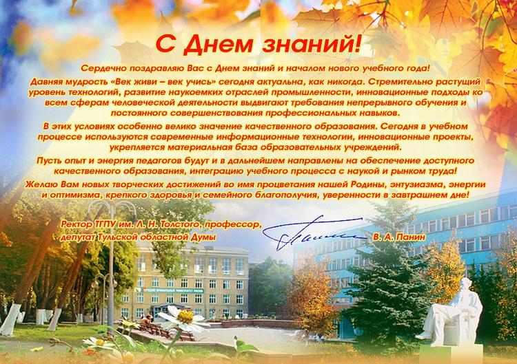 В.А. Панин