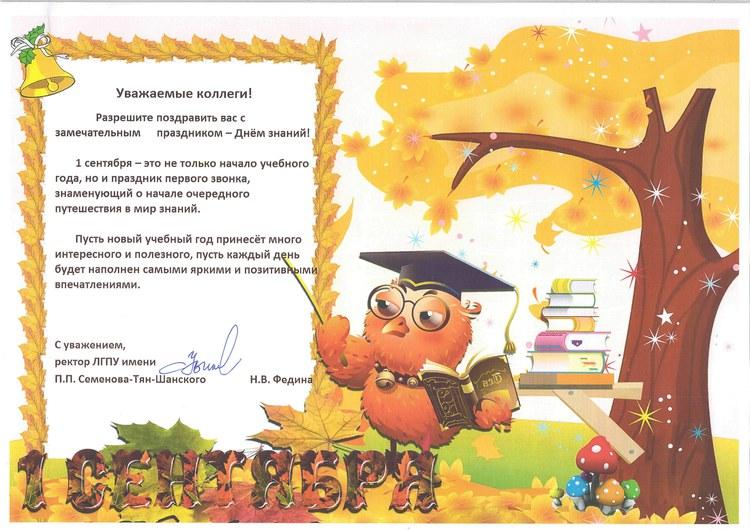 Н.В. Федина