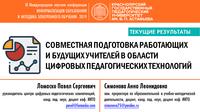 Доклад Ломаско П.С., Симонова А.Л.