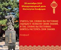 27.09.2019_Международный день Институтов Конфуция_1
