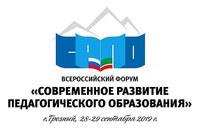 «Современное развитие педагогического образования»