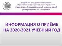 Информация о приёме на 2020-2021 учебный год