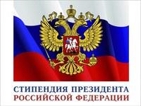 стипендия президента РФ