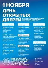 День открытых дверей КГПУ им. В.П. Астафьева