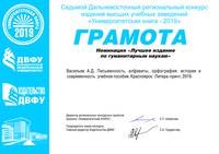 А.Д. Васильев