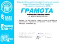 А.В. Мамаева