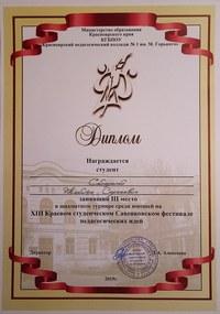 Диплом Скляренко Н. за 3 место в шахматном турнире