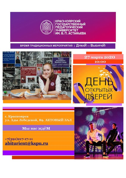 День открытых дверей для поступающих в КГПУ им. В.П. Астафьева
