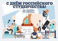 С Днем российского студенчества