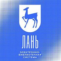"ЭБС ""Лань"" для КГПУ им. В.П. Астафьева"