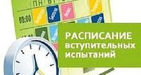 o-raspisanii-vstupitelnyih-ispyitanij-provodimyih-v-priyome-obuchayuschihsya-na-