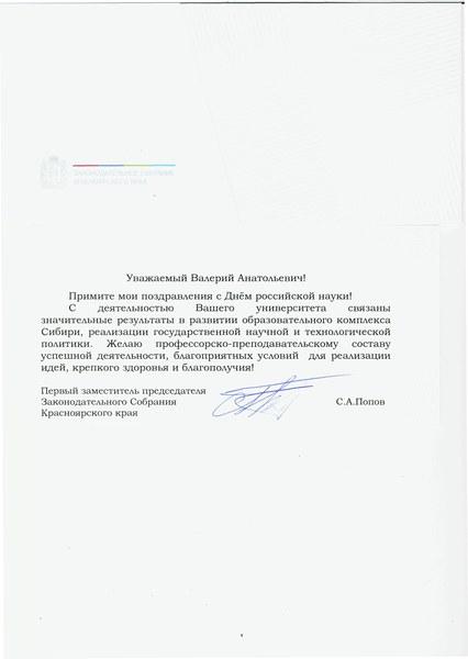 С.А. Попов