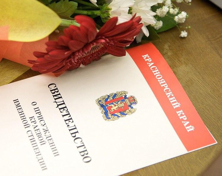 именные стипендии губернатора