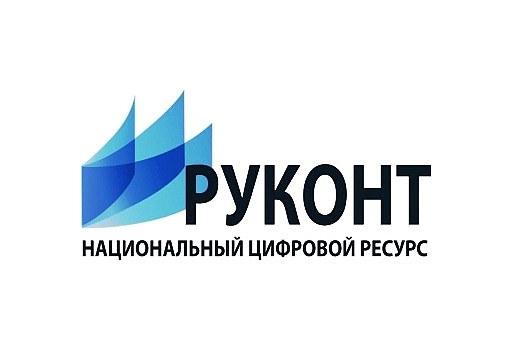 Руконт для КГПУ им. В.П. Астафьева