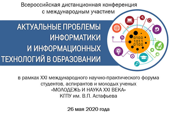Конференция - 2020