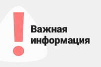vazhnaja-informacija_medium
