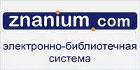 banner-znanium-jpg