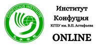 Институт Конфуция КГПУ им. В.П.Астафьева