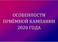 Вниманию поступающих на обучение по образовательным программам высшего образования в КГПУ им. В.П. Астафьева в 2020 г.