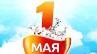 prazdnik-1-maya_medium
