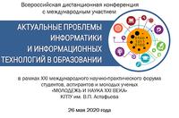 konferentsiya-2020_medium