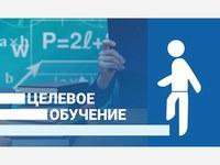 Плановые объёмы квоты приёма на целевое обучение на 2020-2021 учебный год в КГПУ им. В.П. Астафьева